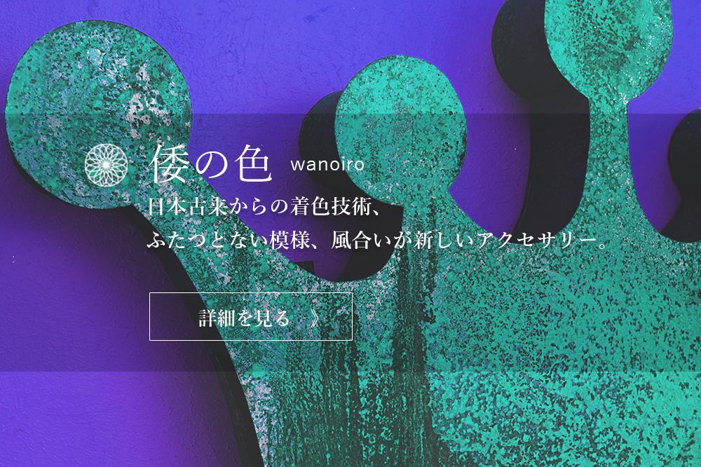 倭の色ブランドリスト画像_クリックすると倭の色(宝飾・銅板着色)のコンセプトページへ。