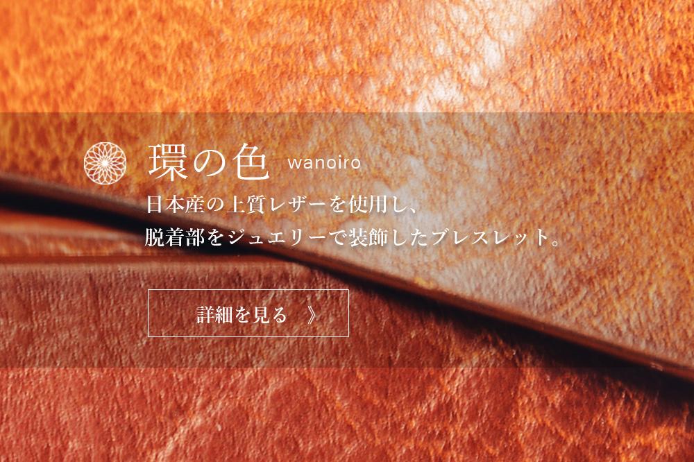 環の色ブランドリスト画像_クリックすると環の色(宝飾・レザー)のコンセプトページへ。