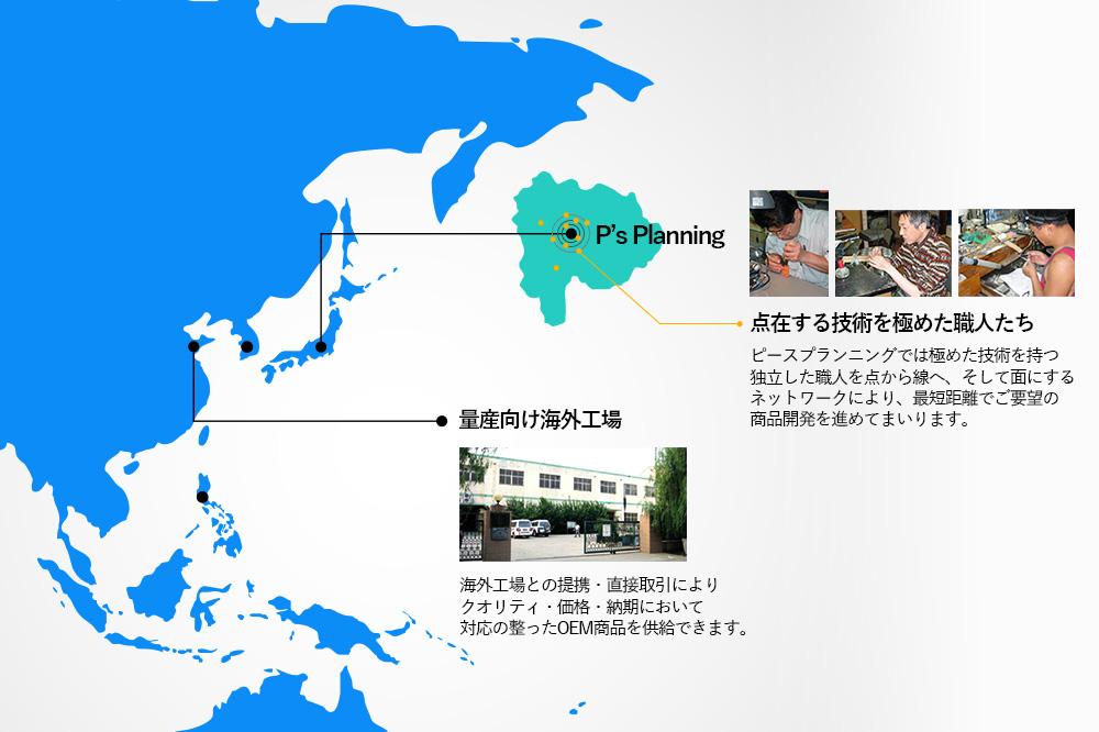 OEMのデザイン、製作、量産を日本国内外で可能にするネットワークを持つピースプランニングのOEMイメージ画像。
