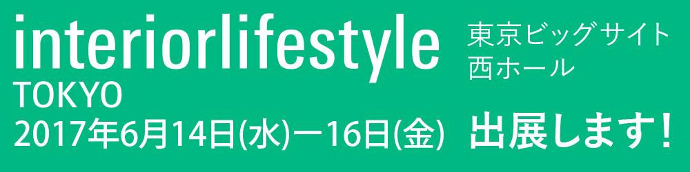 ピースプランニングが出展する国際見本市【interiorlifestyle TOKYO 2017】が6月14日~16日に開催します。出展しますので是非ご覧ください。