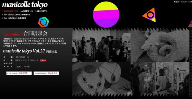 manicolle Tokyo vol'27』に出展  manicolle オフィシャルサイト画像より