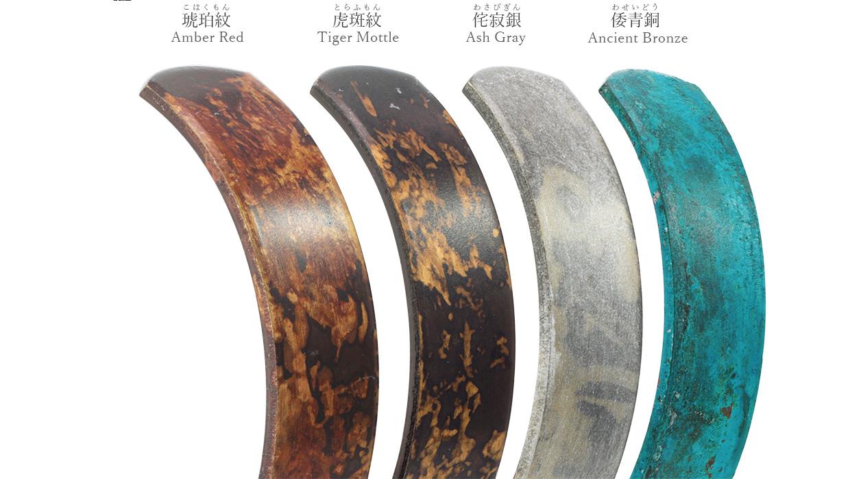 銅板着色の4色は左から順に琥珀紋(こはくもん Amber Red)、虎斑紋(とらふもん Tiger Mottle)、侘寂銀(わさびもん Ash Gray)、倭青銅(わせいどう Ancient Bronze)